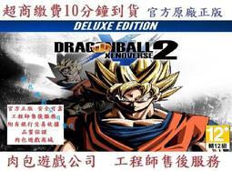 PC版 繁體中文 豪華版 肉包遊戲 七龍珠 異戰 2 超宇宙 2 DRAGON BALL XENOVERSE 2 - 露天拍賣