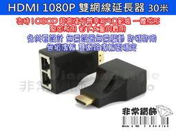 HDMI延長器 HDMI信號放大器 高清 1080P 放大延長30米 雙網路線延長器30米 HDMI轉RJ45網線 - 露天拍賣