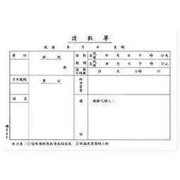 成昌~請假單(40入)~公司行號,會計適用 - 露天拍賣