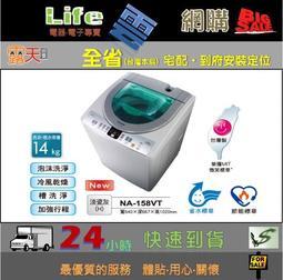 『生活雲』網購 【24小時快速到貨】 最優質的服務… 體貼‧用心‧關懷 NA-158VT - 露天拍賣