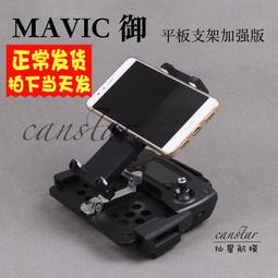 現貨!『奇立模型』 MAVIC PRO/Air/SPARK遙控器 手機 平板 可伸縮折疊 支架 可掛繩 配件 - 露天拍賣