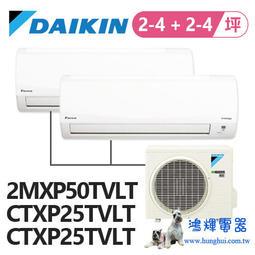 鴻輝電器 | DAIKIN大金 變頻冷暖一對二分離式冷氣2MXP50TVLT+CTXP25TVLT+CTXP30TVLT - 露天拍賣