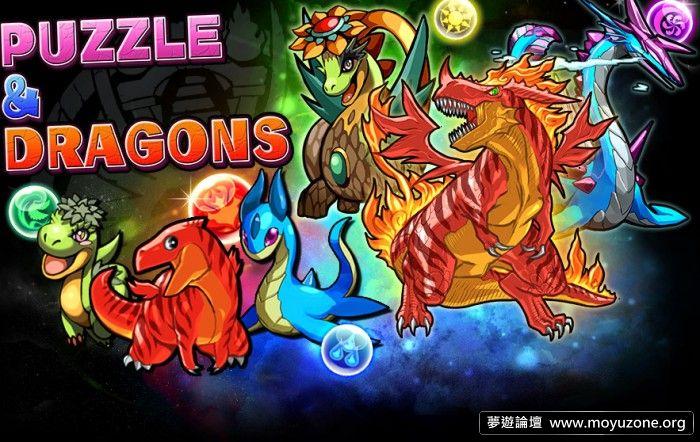 11月22日更新 《Puzzle and Dragon / 龍族拼圖》v6.1.0不越獄修改版【龍族拼圖 Puzzle & Dragons】夢遊電玩論壇 - GAME735.COM