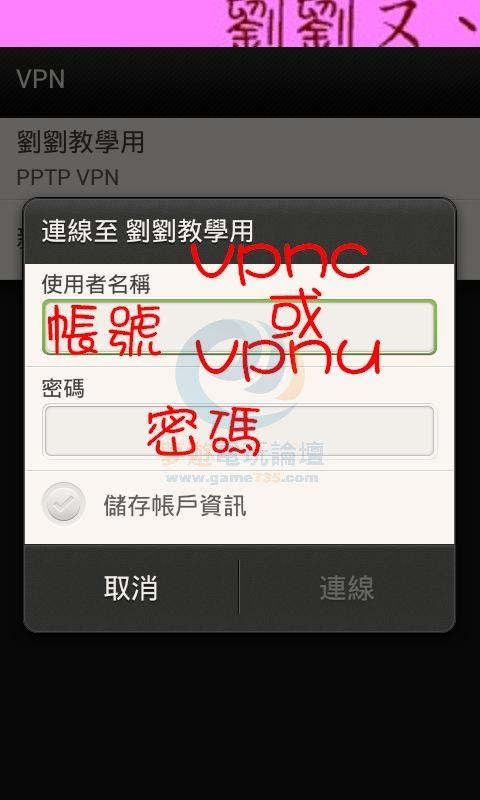 簡易VPN 連線教學【可拿免費貼圖】【LINE 手機通訊軟體】夢遊電玩論壇 - GAME735.COM
