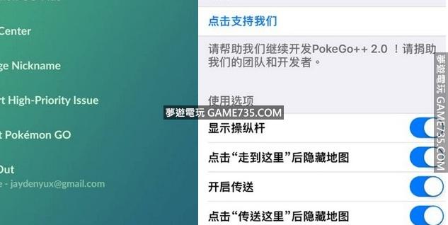 5/27 IOS PokeGo2.0r-26飛人/ 懶人版 內建多國語言.含繁體中文【Pokemon GO 精靈寶可夢】夢遊電玩論壇 - GAME735.COM