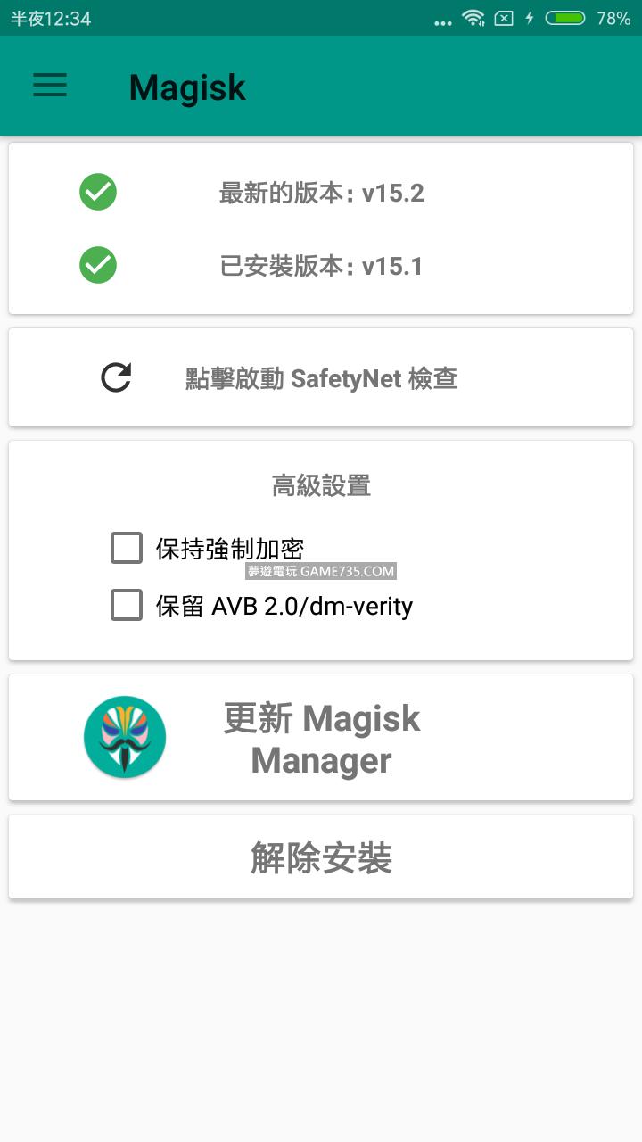 Android 7 POKEMONGO精靈寶可夢安卓新外掛輔助飛人教學【Pokemon GO 精靈寶可夢】夢遊電玩論壇 - GAME735.COM