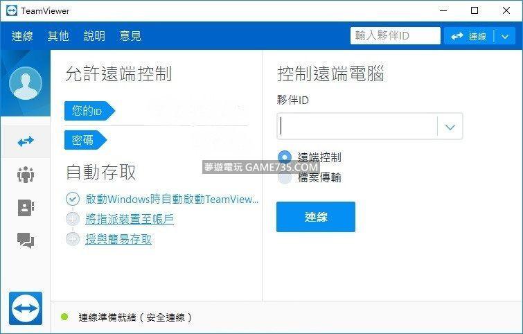 【繁體中文】免安裝 TeamViewer v13.1.1548 破解版 遠端桌面【共享軟體遊戲資源】夢遊電玩論壇 - GAME735.COM