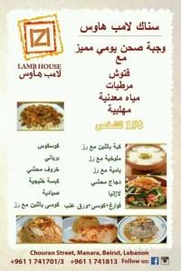 Lamb House - Hotel Mediterrane Menu - Zomato Lebanon