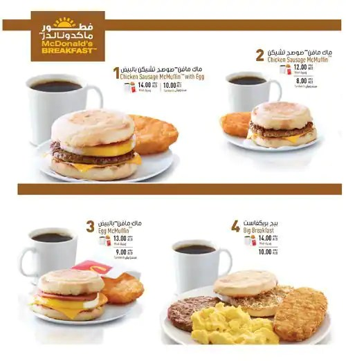 McDonalds Menu Menu For McDonalds Al Mushrif Abu