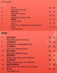 Oriental Kitchen Menu, Menu for Oriental Kitchen, Najma ...