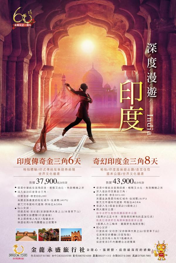 旅奇週刊行銷資訊網-大中華旅遊同業資訊平臺