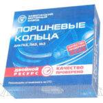 Кольца поршневые УАЗ пр-во ЗМЗ. Цена 650 грн.
