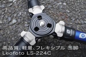 三脚 Leofoto LS-224C