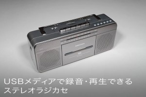 AudioComm USBラジカセ RCS-SU950R