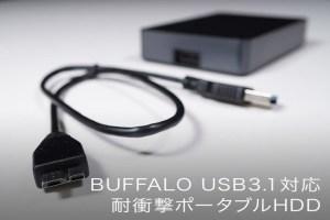 BUFFALO USB3.1対応 耐衝撃ポータブルHDD