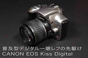 EOS Kiss Digital