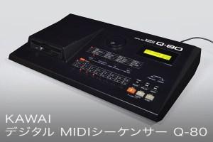 KAWAI デジタル MIDI シーケンサー Q-80