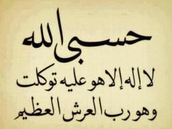 Hasbi Allahu laa illaha illa huwa 'alayhi tawwakaltu wa huwa Rabb-ul-'arsh il-'azeem