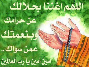 Allahumma aghnina bihalalika an haramika wa bi'naematika amman siwaka...aameen