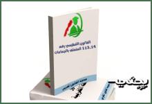 القانون التنظيمي رقم 113.14 المتعلق بالجماعات