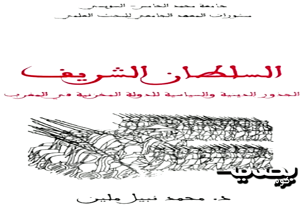 السلطان الشريف الجذور الدينية والسياسية للدولة المخزنية في المغرب