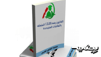 القانون رقم 13.09 المتعلق بالطاقات المتجددة