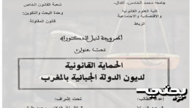 الحماية القانونية لديون الدولة الجبائية بالمغرب