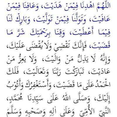 Doa Qunut Nazilah Beserta Rumi