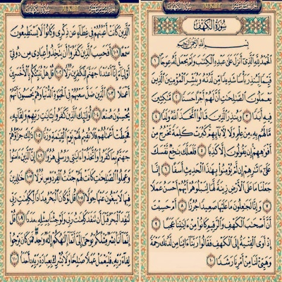Surah Al Kahfi Ayat 1 10 101 110