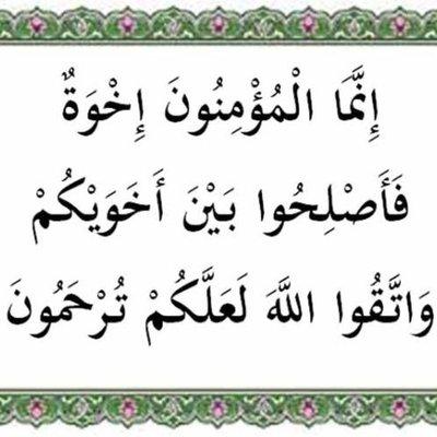 Surat Al Hujurat Ayat 10 Arab Latin Arti Tafsir Dan Kandungan