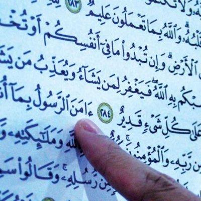 Word 248 Surah Al Waqiah Ayat 19