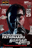 Dhuruvanghal Pathinaaru D 16