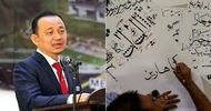 Maszlee S Incredibly Stupid Answers Time For Latheefah And Macc To Investigate Khat Maybe Camouflage Going On