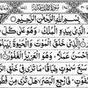 Perdengarkan Surah Al Mulk Sebelum Anak Tidur Lebih Tenang Bangun Tak Meragam