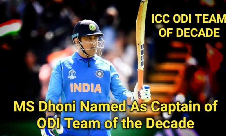 ICC ODI & T20 Team of the Decade Award: Big recognition for MS Dhoni, named captain of both ICC ODI & T20 team of the decade