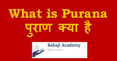 Puran in Hindi: Vedas & Puran in Hindi