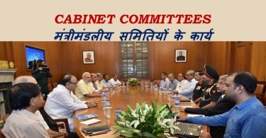 Cabinet Committees in India: Full details in Hindi