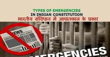 Types of Emergencies in Indian Constitution