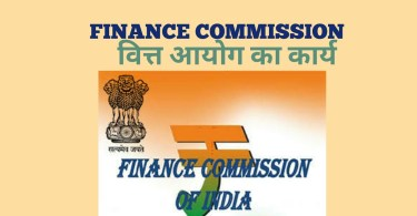 Finance Commission in India: Finance Commission Functions in Hindi