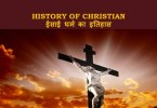 History of Christian Religion: Christian History