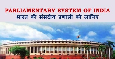 Parliamentary System in India : Parliamentary System of India in Hindi