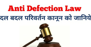 Anti Defection Law in India in Hindi