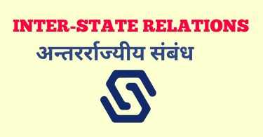 Inter State Relations in India in Hindi