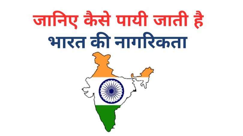 Citizenship of India