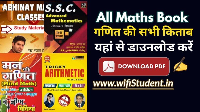 Maths pdf Download- For SSC, RRB, NTPC, Railway Exam