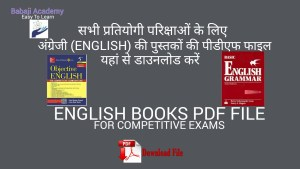 English book for SSC CGL- Pdf download