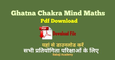 Mind Maths Questions: Rapid Mind Math Trick Pdf Download