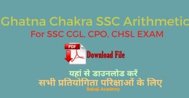 Ghatna Chakra Mathematics book: Ghatna Chakra Pdf Download