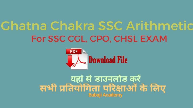 Ghatna Chakra Mind Maths