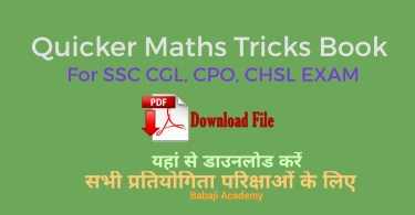 Math Trick Questions: Math Tricks Magic for Competitive Exams